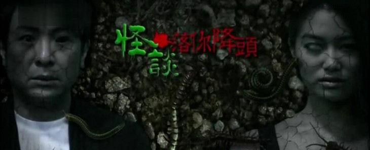 墙裂推荐,香港唯一最长寿的灵异电视节目!